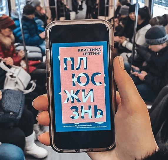 Читать Плюс Жизнь - Кристина Гептинг